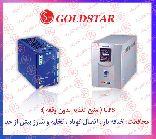 يوپي اس گلدستار ،  برق اضطراري ال جی LG ،  منابع تغذيه گلد استار ،  منبع ولتاژ  GOLDSTAR