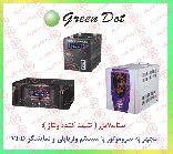 استابيلايزر GREEN DOT ، استابلايزر گرین دات ، تثبيت كننده ولتاژ GREENDOT ، ترانس تقويت برق گیرین دات