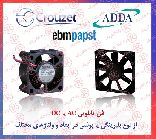 فن بوشي  SUNON  ،  فن بلبرينگي COMMONWEALTH ،  فن AC  ADDA ،  فن DC EBM PAPST