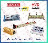 مقاومت الکتریکی هادی SPECTROL  ،  رئوستا  OHMIT، پتانسيومتر  AB،  ولوم صنعتي ARCOL