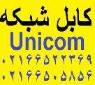 فروش کابل شبکه Unicom یونیکام 02166522369