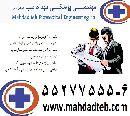 مشاور خرید لوازم پزشکی بیمارستانی 6-55277555 مهداد طب