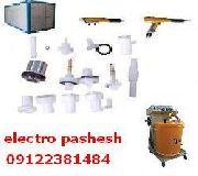 لیست قیمت قطعات یدکی و لوازم جانبی دستگاه رنگپاش پودری الکترواستاتیک