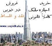خرید و فروش ملک در دوبی و اخذ اقامت دبی