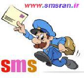 بهترین سرویس ارائه خدمات پیام کوتاه
