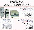 فروش استابلايزر هاي امگا  ساخت كشور كره (تثبیت کننده و تنظیم کننده ولتاژ )