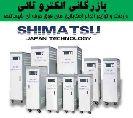 الكترو تالي نماينده انحصاري انواع استابلایزر سه فاز با وارياك استوانه اي مارك شيماتسو(SHIMATSU) ژاپن در ايران