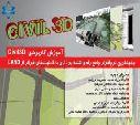 آموزش civil3d