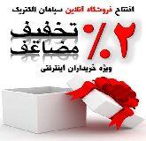 فروشگاه اینترنتی سپاهان الکتریک - برق، الکترونیک، ابزار دقیق، اتوماسیون