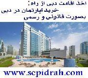 اقامت دبی با خرید آپارتمان در دبی