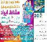 جامع ترین و به روز ترین بانک مشاغل ایران - به همراه سفارش ارسال