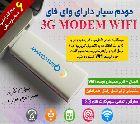 نماینده فروش مودم های 3G و 4G وای فای با گارانتی معتبر