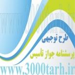 دانلود نمونه طرحهای توجیهی بانکی www.3000tarh.ir