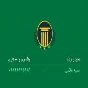 خرید و واگذاری تمامی رتبه های تهران و شهرستان09124185283
