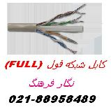 فروش کابل شبکه full  اورجینال تهران-88958489