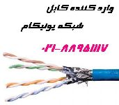 فروش کابل یونیکام کابل شبکه یونیکام اورجینال