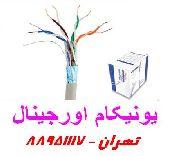 فروش کابل یونیکام کابل یونیکام مس