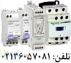 فروش محصولات اشنایدر الکتریک(تله مکانیک)