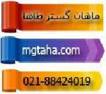 طاها بزرگترین اطلاعات اصناف و مشاغل کشور و سامانه های SMS