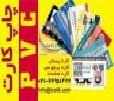 طراحی و چاپ کارت شناسایی و پرسنلی PVC