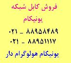 کابل شبکه یونیکام تست فلوک تهران 88958489
