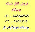 کابل شبکه یونیکام کت فایو تهران 88951117