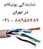 نمایندگی کابل شبکه یونیکام تهران 88958489