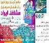 ماهان گستر طاها، جامع و بروزترین بانک شماره موبایل مشاغل ایران