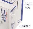 فروش کابل شبکه یونیکام  تهران 88958489