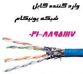 عمده فروش یونیکام  تهران 88958489