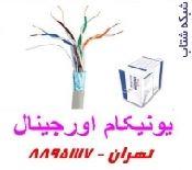 کابل یونیکام نماینده رسمی تهران 88951117