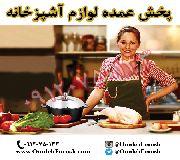 پخش عمده انواع لوازم آشپزخانه