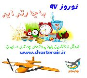 فروش ارزانترین بلیط پروازهای چارتری در ایران