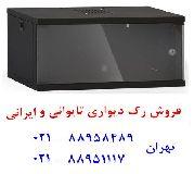 فروش رک ایرانی فروش رک تایوانی  تلفن : تهران 88958489
