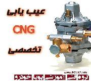 آموزش CNG  در مازندران