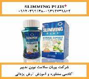 کپسول لاغری پلاس اسلیمینگ Plus Slimming ساخت آلمان