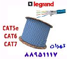 کابل های لگراند فروش کابل لگراند تهران 88951117