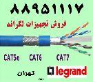 کابل های لگراند فروش کابل لگراند تهران 88958489