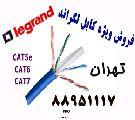 کابل لگراند تست فلوک legrand  تهران 88951117