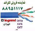 لگراند نماینده رسمی لگراند کابل لگراند تهران 88951117 و  88958489