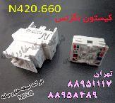 فروش کیستون نگزنس NEXANS   تهران 88951117