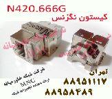 کیستون کت سیکس  کی استون کت سون نگزنس تهران 88951117