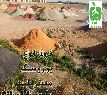 فروش مصالح نمای سیمان شسته - پودر جوشقان - پودر کربنات - پودر معدنی رنگی طبیعی