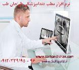 نرم افزار مطب دندانپزشکي اندرويدي