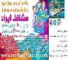 خرید آنلاین شماره موبایل مشاغل ایران