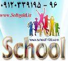 دستگاه حضور و غياب وِيژه مدارس