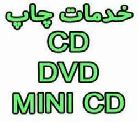 چاپ روی CD/DVD/MINI CD (سی دی-دی وی دی)88301683-02