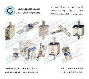 فروش انواع فیوز-تند سوز-کند سوز-کاردی-پیچ خور-کف خواب-فیوز های ولتاژ-فیوز-FERRAZ-MERSENN-SIBA