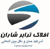 شرکت حمل ونقل بین المللی افلاک ترابر شاران