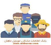 ✅ بانک های جامع اطلاعاتی مشاغل و صنوف ✅